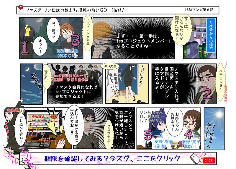 iBSA漫画006「ノマスタ リン伝説の始まり。混雑の前にGOー!!(伍)」_001