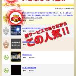 ranking1