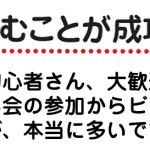 seikou_hiketu